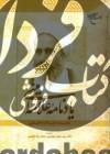 یادنامه علامه امینی- مجموعه مقالات تحقیقی