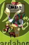 قصههای دبستانی(مجموعه،باقاب)