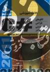 کتاب آموزشی الگوهای طراحی برنامه نویسی شیءگرا در #C