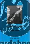 خاورمیانه اسلامی- سنت و تحول