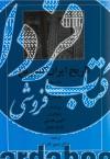 تاریخ ایران کمبریج ج7- قسمت دوم، قاجاریه