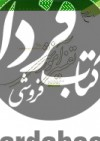 تفسیر آموزشی قرآن کریم ج4- بیان جایگاه کلمات و جملات در کلام