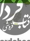 تفسیر آموزشی قرآن کریم ج2- معانی واژهها و ساختارها