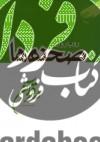 رویارویی صحنهها در قرآن