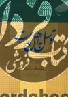 توسل به اهل بیت(ع) از نگاه قرآن و سنت