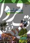 معارف قرآنی برای کودک و نوجوان ج01- پیامهای آسمانی