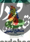 مناهج الیقین فی اصول الدین