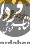 دردانه دلداده- بررسی تحلیلی زندگانی حضرت فاطمه زهرا(ع)