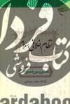 نظام اخلاقی اسلام، تفسیر سوره حجرات