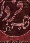 فرهنگ قرآن ج07