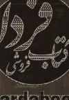 فرهنگ قرآن ج01