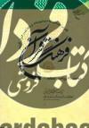 فرهنگ قرآن ج26