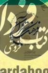 فرهنگ قرآن ج24