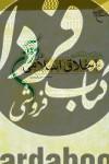 مبانی و مفاهیم اخلاق اسلامی در قرآن