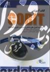 کتاب آموزشی COBIT مدیریت کنترل های داخلی و امنیت در فناوری اطلاعات