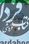 تفسیر خلاصه منهج الصادقین ج02- اعراف، اسراء