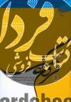 فروغ حکمت ج2- ترجمه و شرح نهایه الحکمه