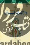 فرهنگ کاربردی واژگان قرآن ج1