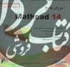 آموزش جامع Mathcad 14