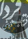 ضمان ناشی از استیفای نامشروع در حقوق ایران، فقه امامیه و حقوق فرانسه