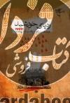 ردپای خورشید- امام حسین(ع)، از ولادت تا شهادت