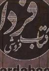 دایرهالمعارف قرآن کریم ج2- ابوطالب، اسباب نزول