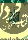 روش های تاویل قرآن