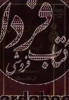 جرعهای از زلال قرآن ج1- تفسیر سورههای اسراء، کهف، مریم