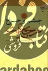 چشم و چراغ مرجعیت- مصاحبههای ویژه مجله حوزه، با شاگردان آیت الله بروجردی