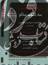کتاب کنکور کاردانی به کارشناسی سه کتاب ساکو (خلاصه دروس عمومی)