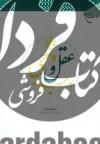 عقل و وحی در اسلام