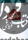 مبانی نظری تجربه دینی - مطالعه تطبیقی و انتقادی آرای ابن عربی و رودلف اتو