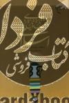 دانش تاریخ و تاریخ نگاری اسلامی