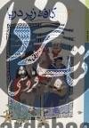 داستان های ایتالیایی قرن 20- (کافه زیر دریا)