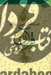 امدادهای غیبی از نگاه قرآن