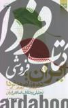 تحلیلی بر انقلاب اسلامی ایران ج1- ایران دیروز، امروز، فردا