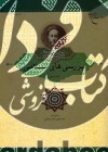 بررسیهای اسلامی ج1