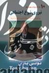 نقش ارتش در تحولات تاریخی ایران