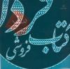 سفیر - جستجوهای احمد آریامنش در خوشنویسی