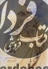 دیوان حافظ  2 زبانه (با قاب)