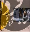 ایران از نگاه هوزومی یوشینوری