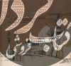طرح هایی از معماری ایران دو زبانه