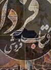 باده ناب (برگزیده ای از آثار اساتید و نگارگران معاصر ایران)