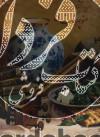 برگزیده آثار نقاشی منوچهر ملکشاهی