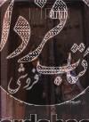 ایرانی که دوست می دارم