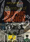 یک قرن طراحی گرافیک
