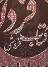 نقش و نگار ایرانی (در هنر معرق، منبت، ویترای، گچبری، فرش، نقش پارچه و...)