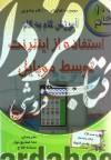 آموزش گام به گام استفاده از اینترنت توسط موبایل همراه cd