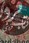 روایت عاشقانهای از مرگ در ماه اردیبهشت(18)