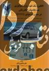 الکترونیک خودرو و تکنولوژی دستگاههای الکتریکی در مدیریت موتور(EMS)